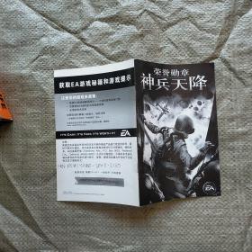 游戏手册:荣誉勋章 神兵天降 无光盘 实物拍图 现货