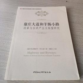 康庄大道和羊肠小路:改革与后共产主义转型研究