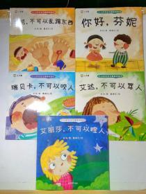 3-6歲行為習慣養成繪本(套裝共5冊)