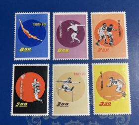 专18 体育(一)邮票 6全新 原胶有贴
