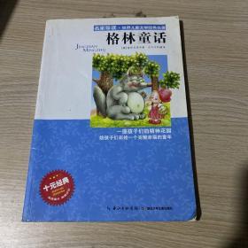 名家导读·世界儿童文学经典名著:格林童话(彩插版)