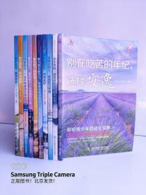 少年成长智慧故事(全10册)不努力没人能给你想要的生活谁也给不了没有伞的孩子必须努力奔跑 青春青少年励志成长书籍