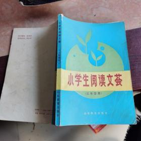 小学生阅读文荟 三年级用