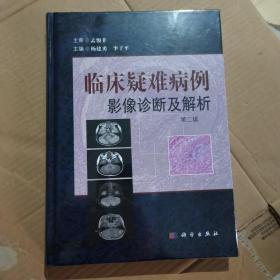 临床疑难病例影像诊断及解析(第二辑)