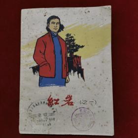 """1966年《红岩(之一)》(36开平装日记本),封面为江姐画像,盖有红岩革命纪念馆纪念章和""""中美合作社""""集中营参观章"""