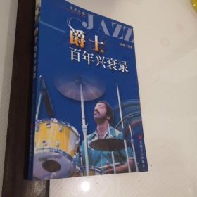 爵士百年兴衰录——音乐之旅