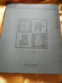 丹青诗墨纪念抗战胜利周年全国中青年书画作品邀请展