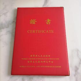 世界华人交流协会,世界文化艺术研究中心,国际优秀论文作品证书(学草讲义)