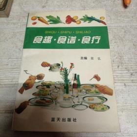 食趣·食谱·食疗