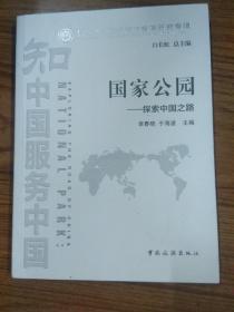 南开大学国家旅游智库研究专辑·国家公园:探索中国之路