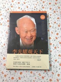 李光耀观天下【正版书籍 未拆封】