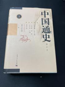 中国通史(修订本)5 第四卷 中古时代·秦汉时期(上册)