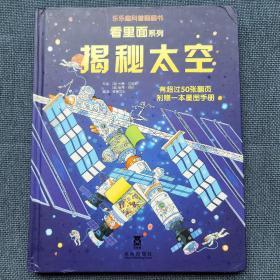 《揭秘太空》 卡片缺失
