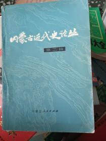 内蒙古近代史论丛(二辑)