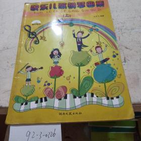 快乐儿歌钢琴曲集。
