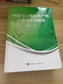 中药与天然活性产物分离纯化和制备
