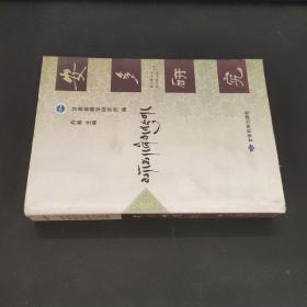安多研究 第六辑【藏文版】 第七辑【汉文版】合辑