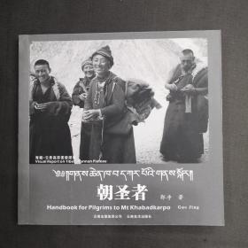朝圣者Handbook for Pilgrims to Mt Khabadkarpo in 2003