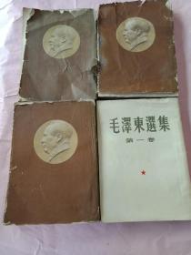 毛泽东选集  1-4四本合售