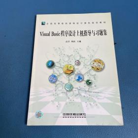Visual Basic程序设计上机指导与习题集
