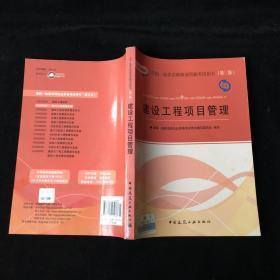 全国一级建造师执业资格考试用书(第三版):建设工程项目管理