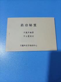 万籁声(药功秘笈)