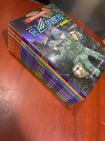 会飞的军校1-8:《荒野求生》《无影的敌人》《太空激战》《保卫海疆》《防化神兵》《奇谋妙计》《科幻武器》《城市反恐》八本合售