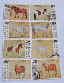 台湾 专97骏马图古画信销邮票8枚全