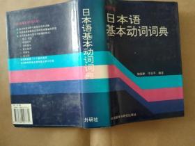 日本语基本动词词典