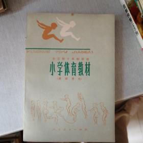 全日制十年制学校小学体育教材(水印)