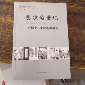 悲凉的世纪:中国十八世纪小说解读(王旻签赠)