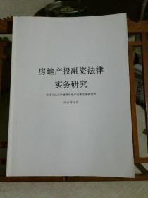 房地产投融资法律实务研究