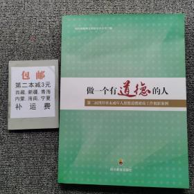 做一个有道德的人第二届四川省未成年人思想道德建设工作创新案例