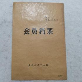 老资料 :档案材料:河南省电建一处工会会员登记表(黄金昌)、1957年工会会员登记表,有档案袋,