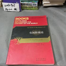影响世界历史进程的书:有闲阶级论