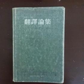 翻译论集 精装本.