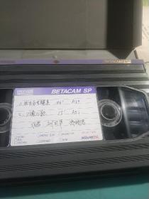 录像磁带(我在这里赞美。川南儿歌