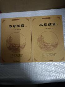 本草纲目 上下2册全 中国文史出版社