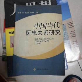 中国当代医患关系研究