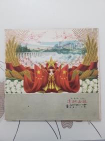 连环画报1956 118