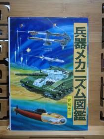 日文原版 大32开本 兵器メカニズム図鑑(武器构造图鉴)