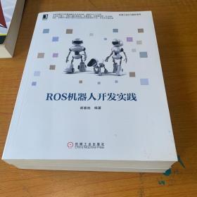 ROS机器人开发实践(库存新书未使用)