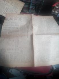 红色文献,,1949年解放区原版报纸,,(辽北新报)大半张,,毛主席命令,,漫画。