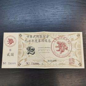 中华武术基金会乙丑年度捐奖券(两元券)