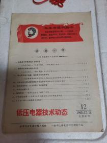 (文革)1968年12月16日,低压电器技术动态