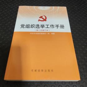党组织选举工作手册(第2次修订本)