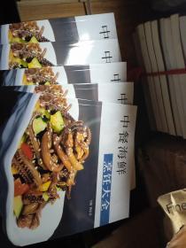 中餐海鲜烹饪大全