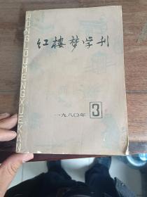 红楼梦学刊1980年第三期