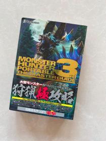 MONSTER HUNTER PORTABLE 3rd怪物猎人电击攻略 日文原版铜板彩印厚本】
