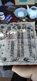 清代咸丰二年9月将军火票一张(官府传递紧急文书用的票证),41*47CM